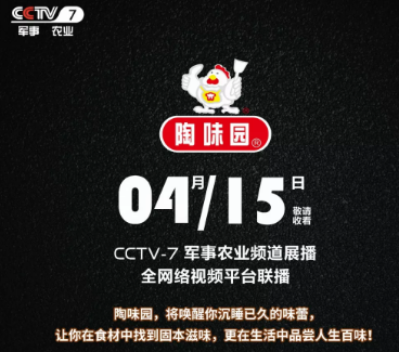 ld乐动CCTV-7展播告知